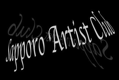 札幌アーティストクラブ