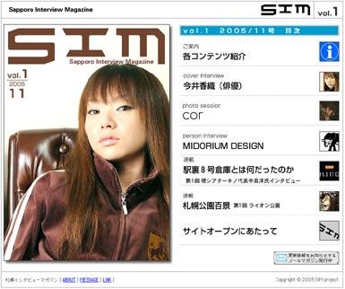 札幌インタビューマガジン