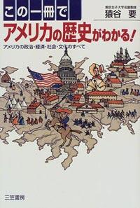 アメリカの歴史